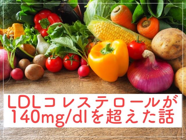 LDLコレステロール