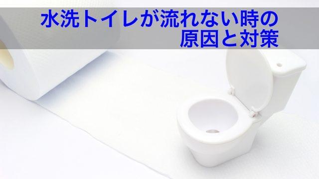 トイレ流れない