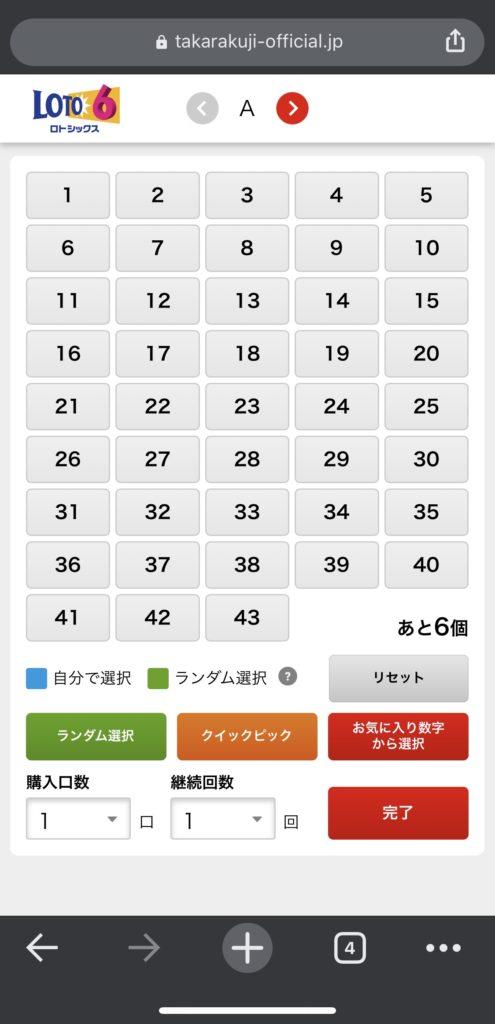 数字選択画面